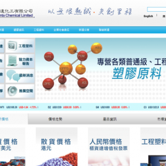 Sunta Chemical 新達化工網站正式推出