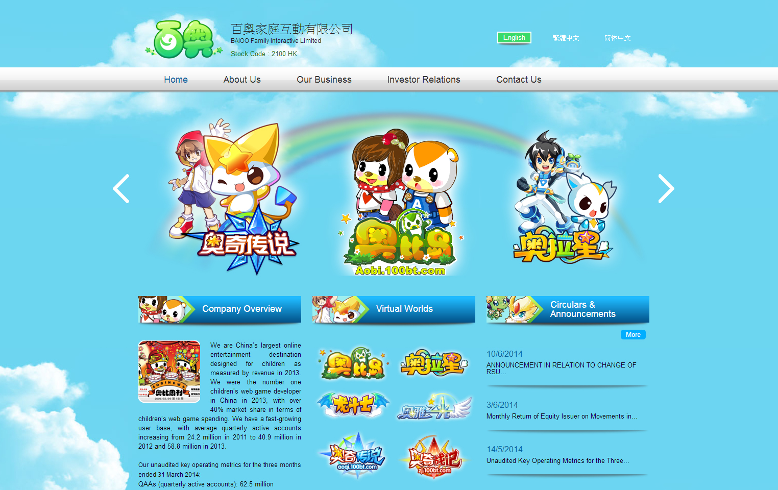 baioo.com.hk website design