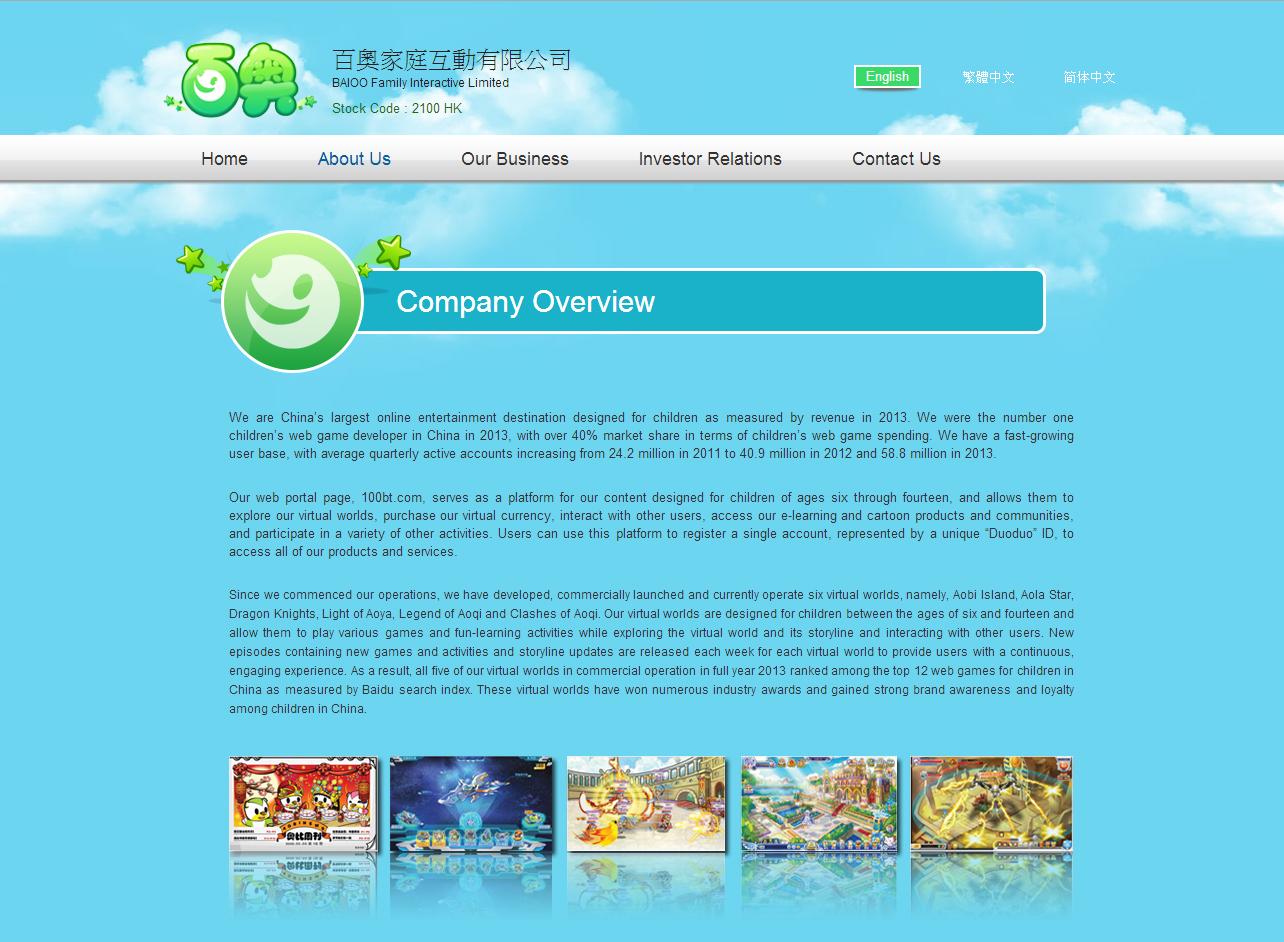 baioo.com.hk 網站內容管理