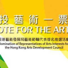 投藝術一票 | 香港藝術發展局藝術範疇代表提名推選活動網站製作