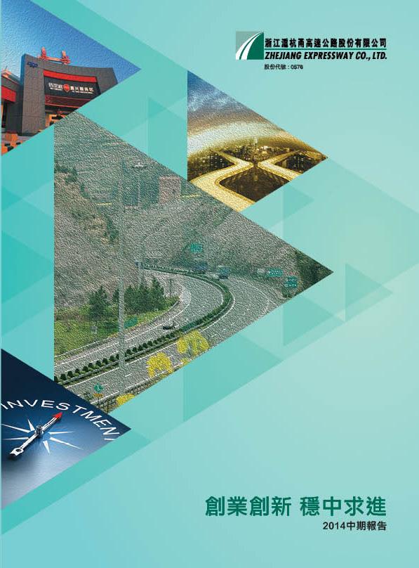 zhejiang express interim report cover design