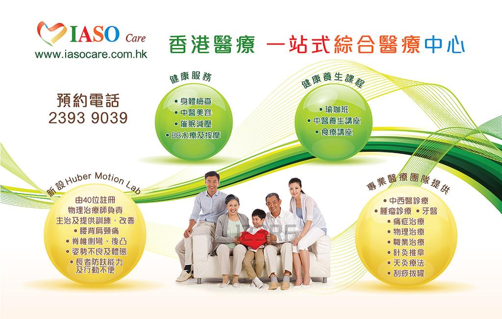 IASO care wall foamboard