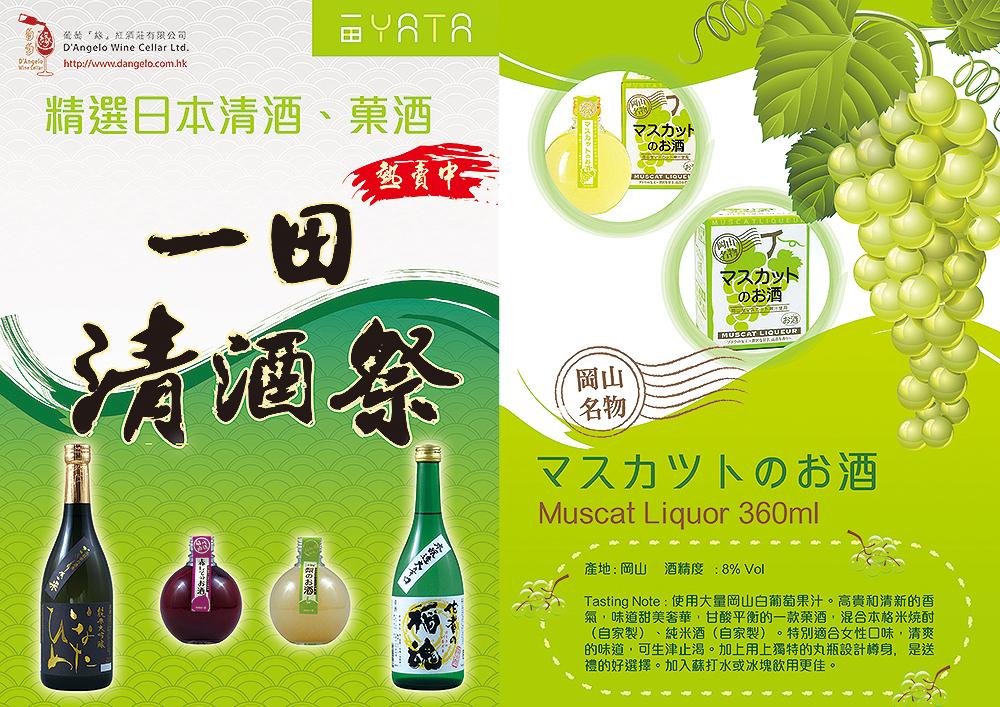 日本清酒, 菓酒