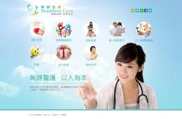 Seamless care 無縫醫護網站製作