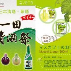 YATA 一田清酒祭傳單製作