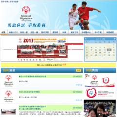 香港特殊奧運會及香港弱智人仕體育協會網頁設計