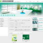 企業及投資者關係網站設計製作