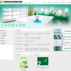 中國海東青企業網站及投資者網站製作